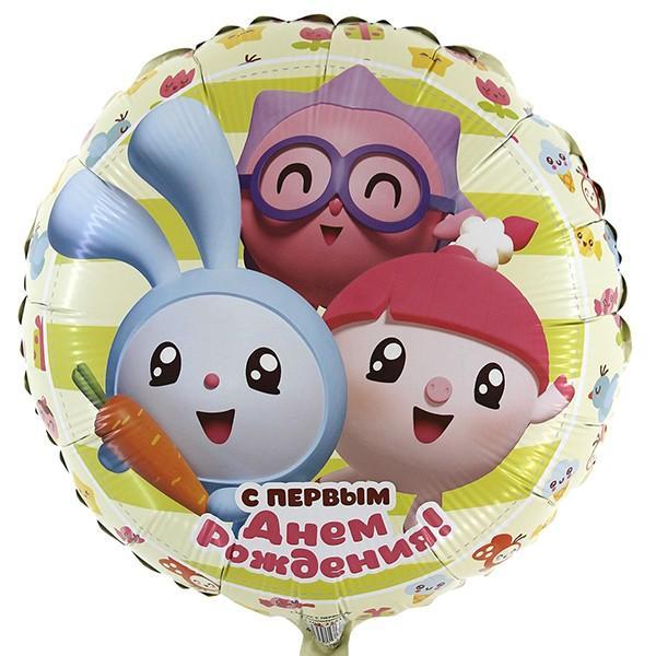 Малышарики с 1 днем рождения
