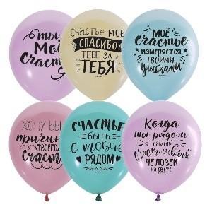 Воздушные шарики Ты мое счастье