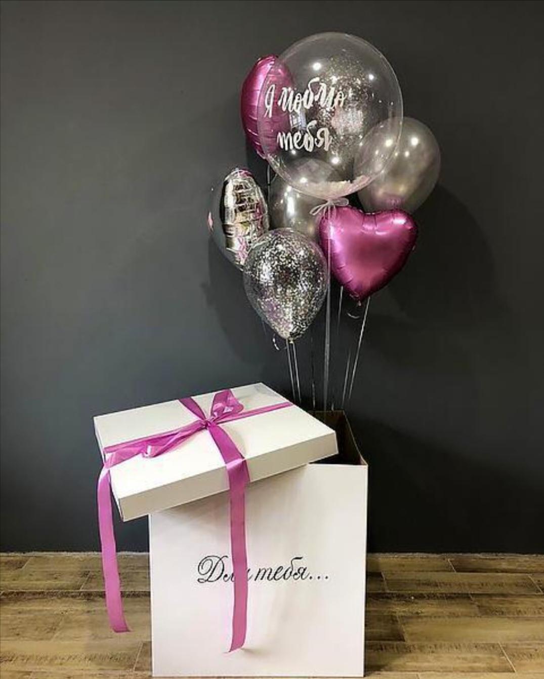 Коробка сюрприз с шарами Для тебя