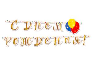 Гирлянда-буквы С Днём Рождения Шары