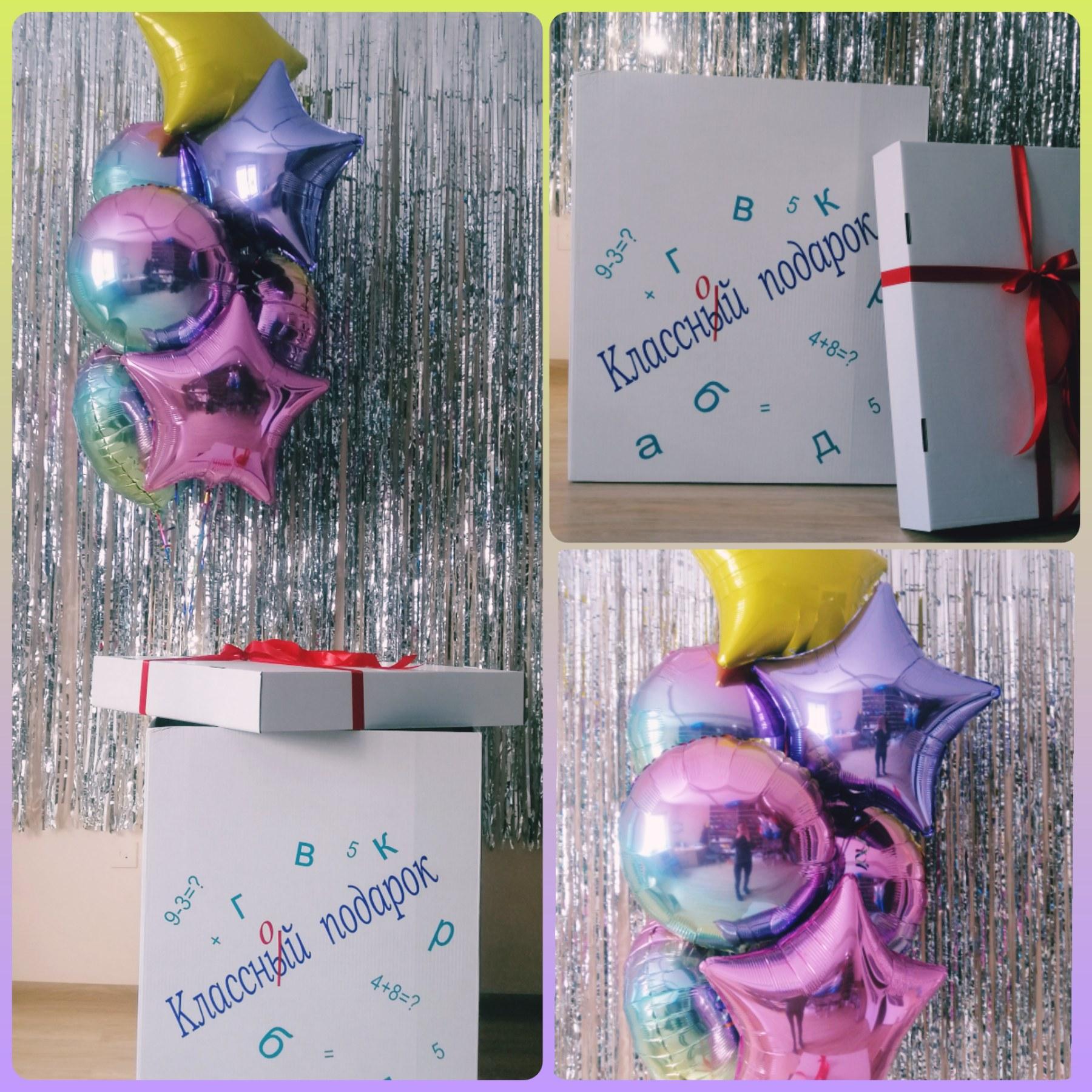 Коробка сюрприз с шарами Классный подарок