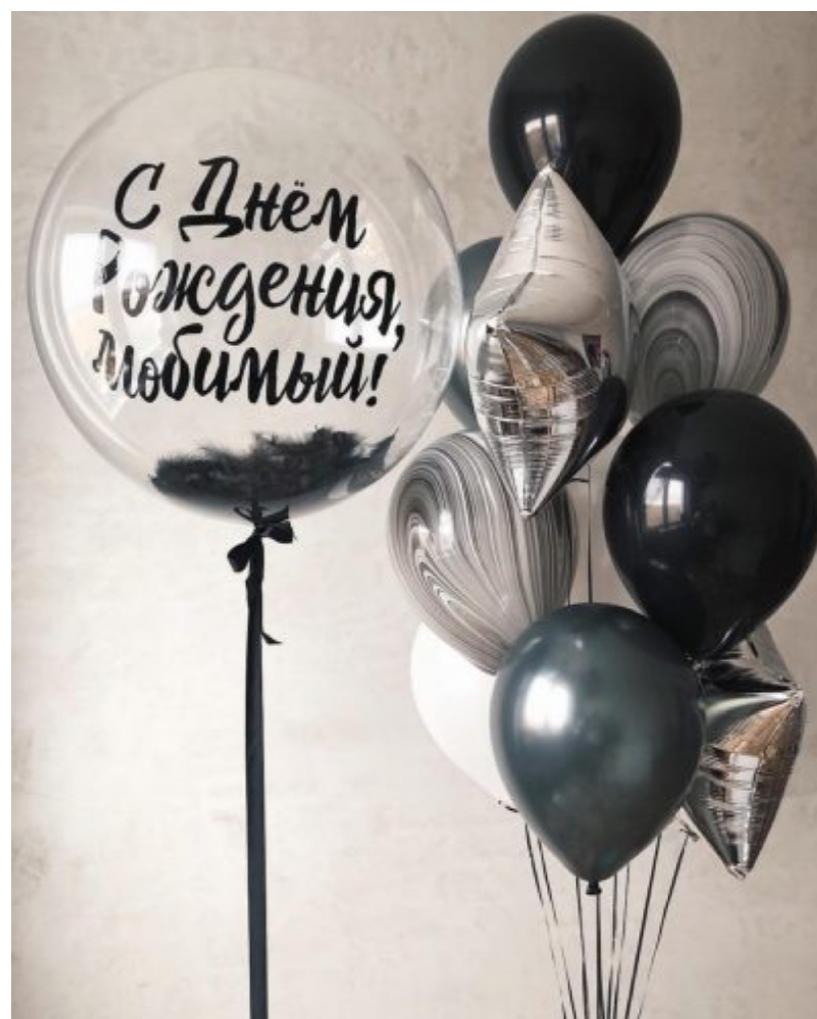 Комплект шаров Для Любимого
