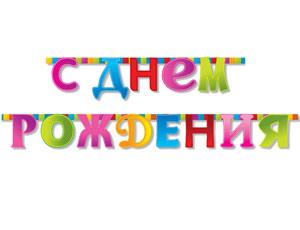 Гирлянда-буквы С Днём Рождения Мозайка